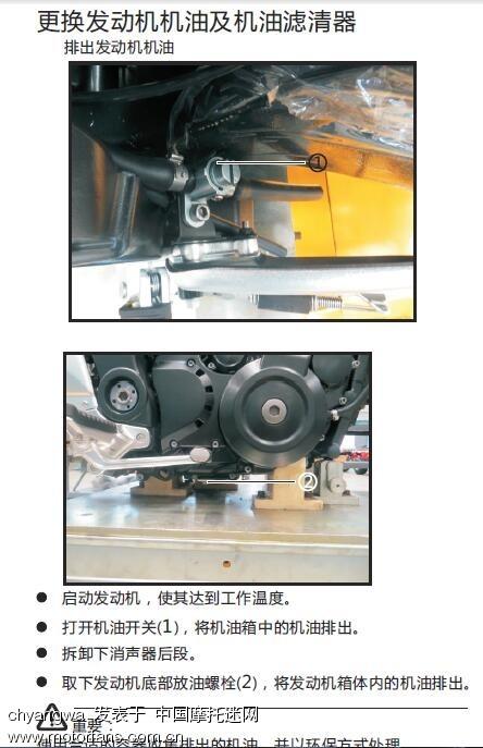 更换发动机机油及机油滤清器.jpg