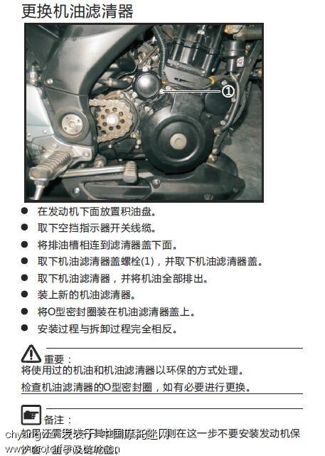 更换机油滤清器.jpg