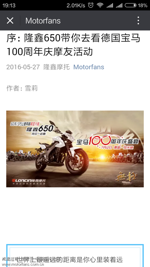 Screenshot_2016-05-27-19-13-35_com.tencent.mm.png