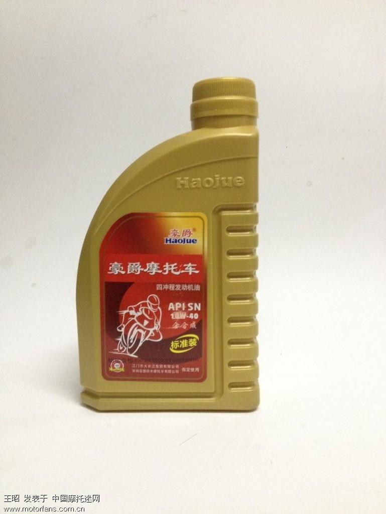 全合成机油