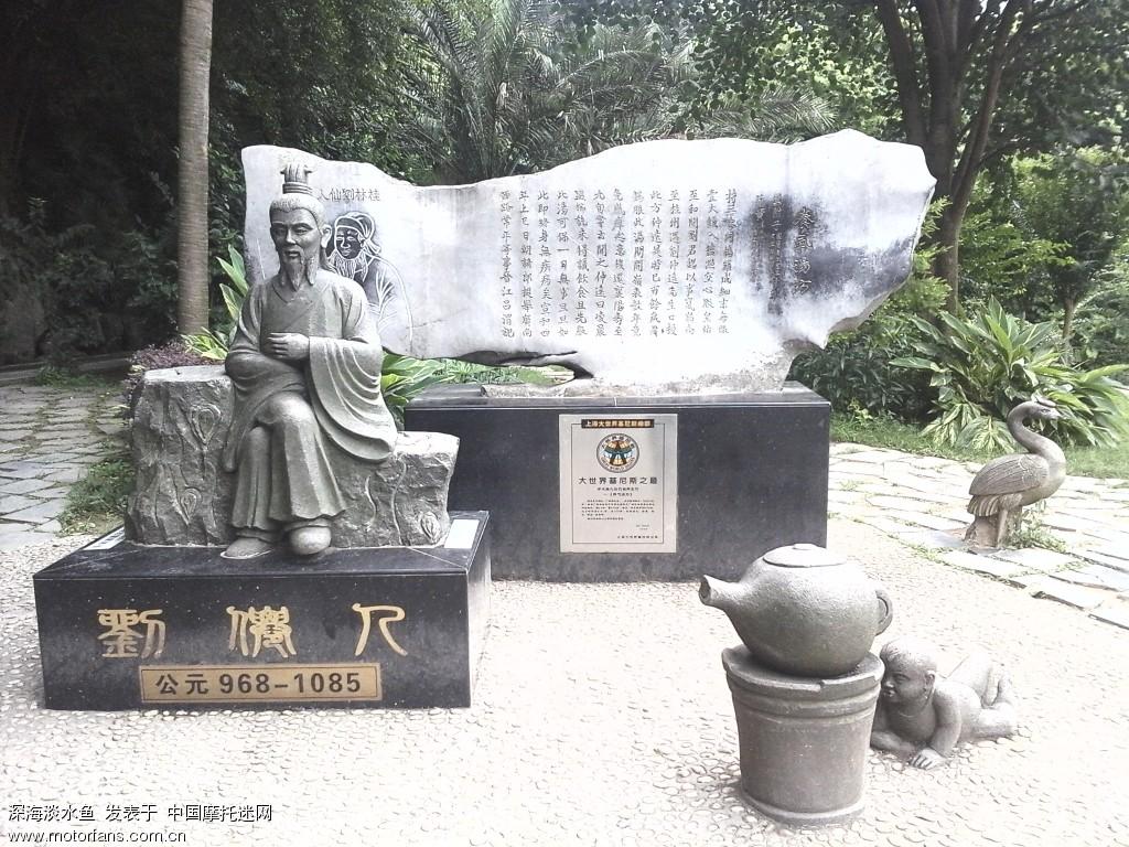 南溪刘先人