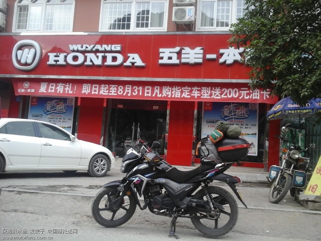 阳朔县城的五羊Honda