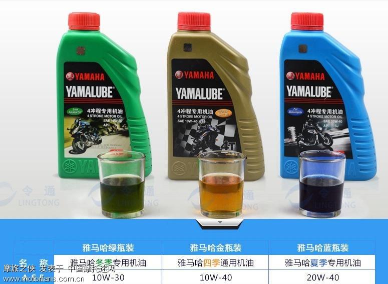 摩旅雅马哈专用机油选用截图.jpg