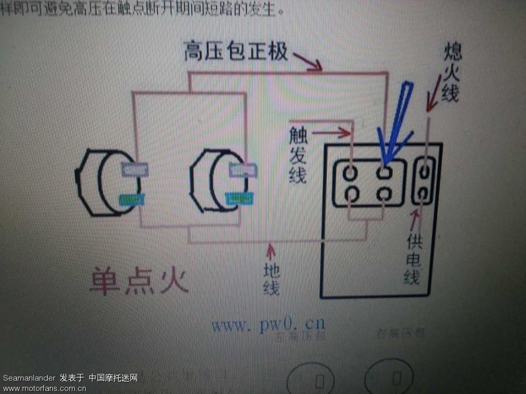 网上下的电子点火器接线图