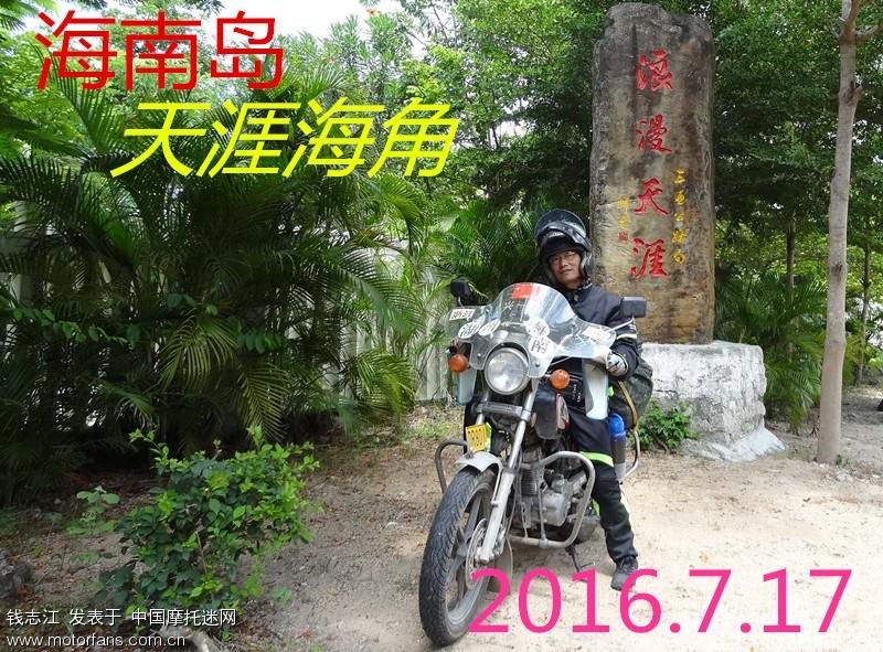 浙江往返海南岛、中越边界,骑摩托17天