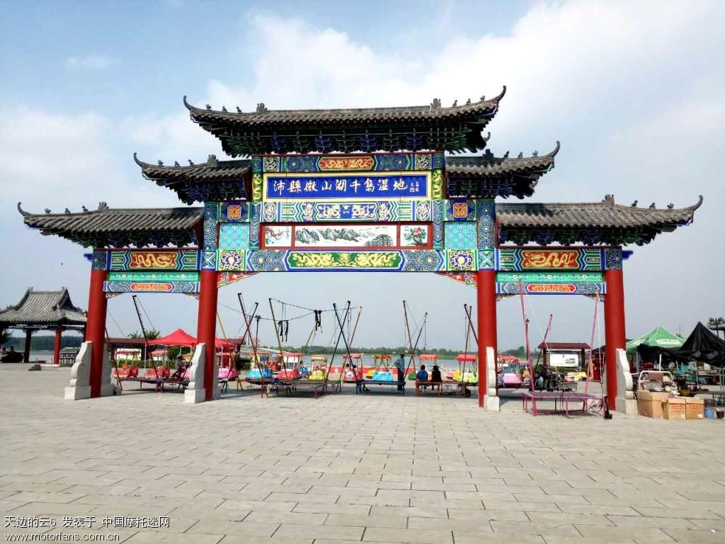 徐州利国镇石楼村,沛县千岛湖公园