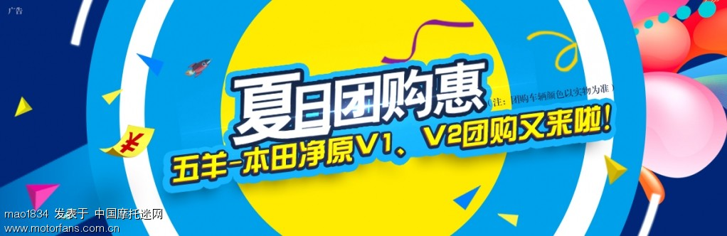 净原v1、v2夏日团购惠!最高优惠