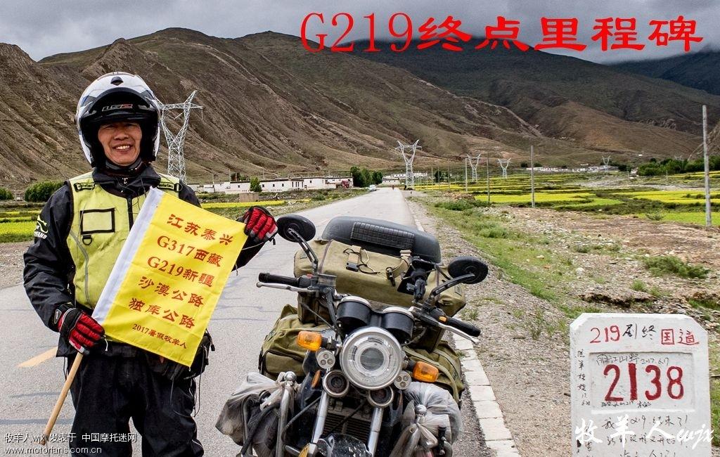 《2017西域远征:G317西藏、G219新疆、沙漠