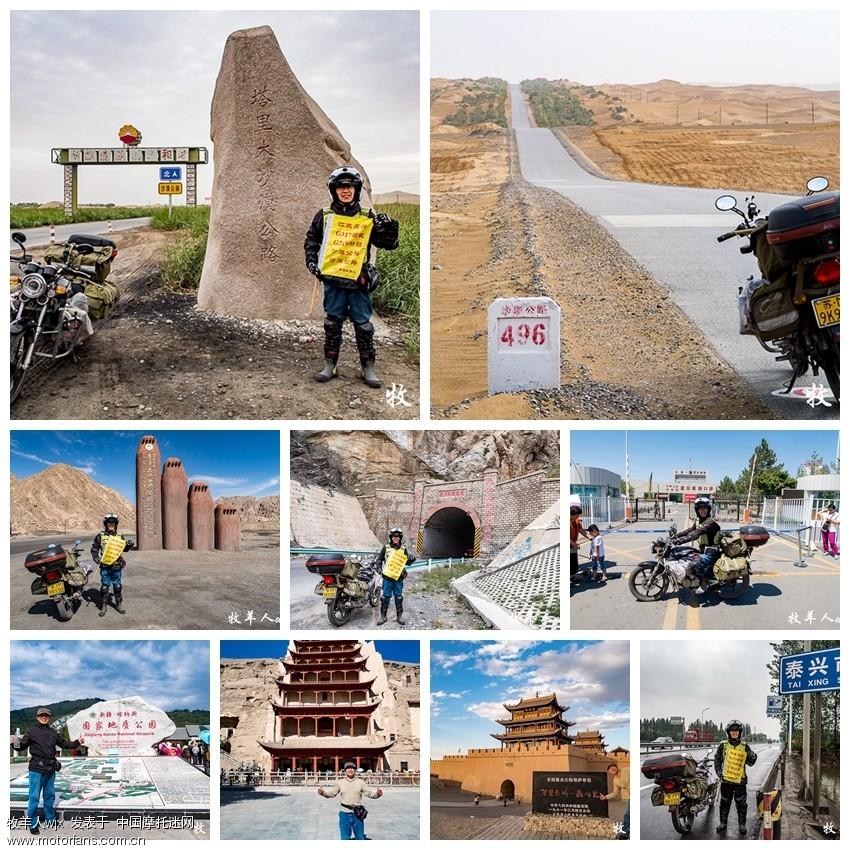 (2-1)沙漠公路、独库公路.jpg