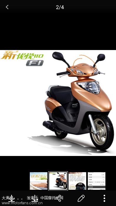 69 摩托车论坛 69 踏板论坛 69 本田新优悦110是不是电喷pgm-fi