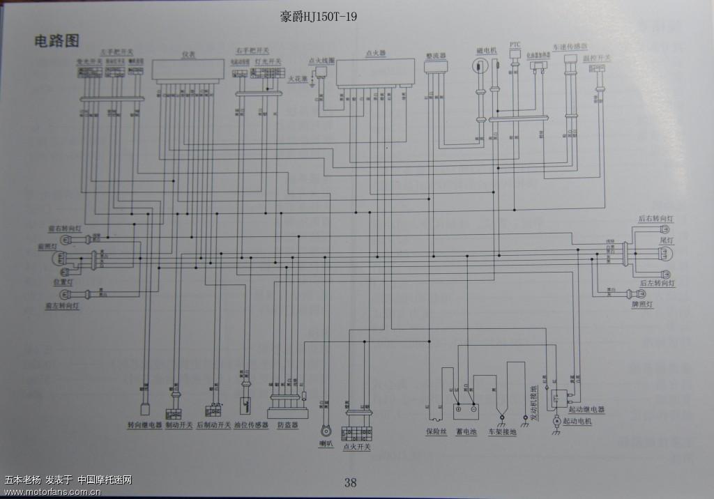 求个vr150电路图 - 豪爵铃木-踏板车讨论专区 - 摩托