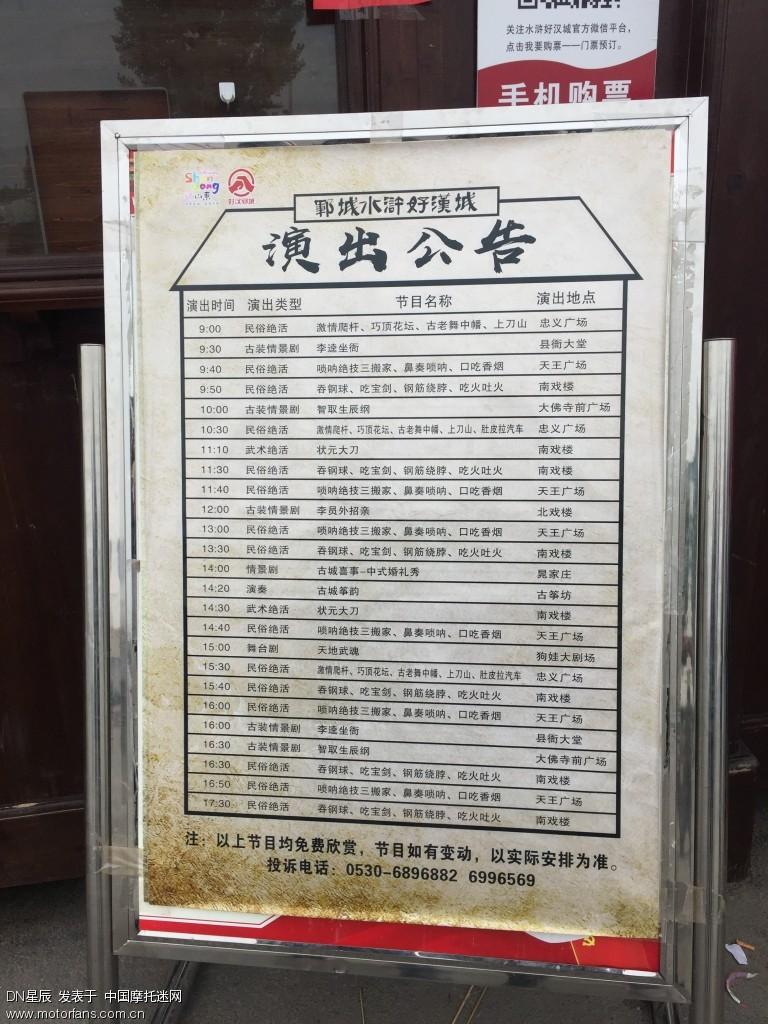 郓城好汉城的节目表