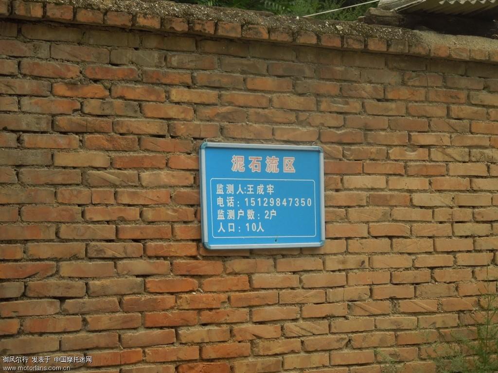 墙上的警示牌