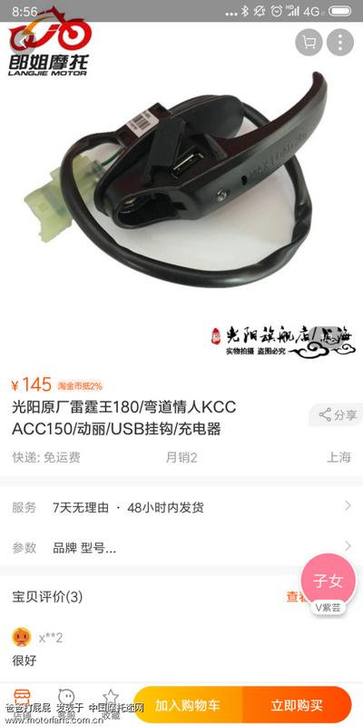 Screenshot_2018-11-04-08-56-36-991_com.taobao.taobao.png