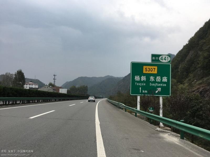 在杨斜下高速。