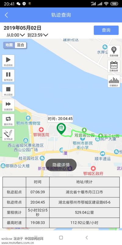 Screenshot_2019-05-02-20-41-03-728_com.xinan.moto.png