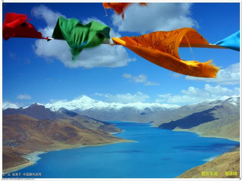 羊湖 珠峰.jpg
