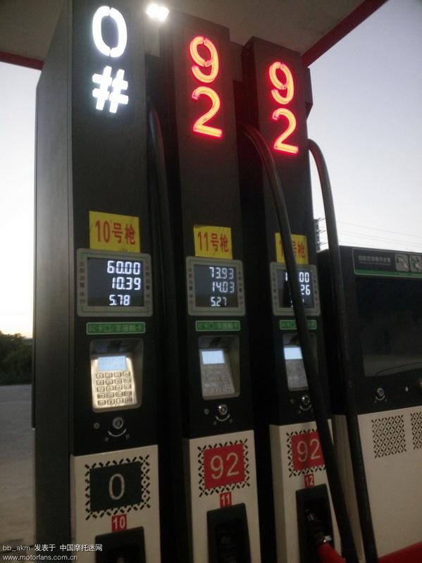14升油箱加了14.03升油