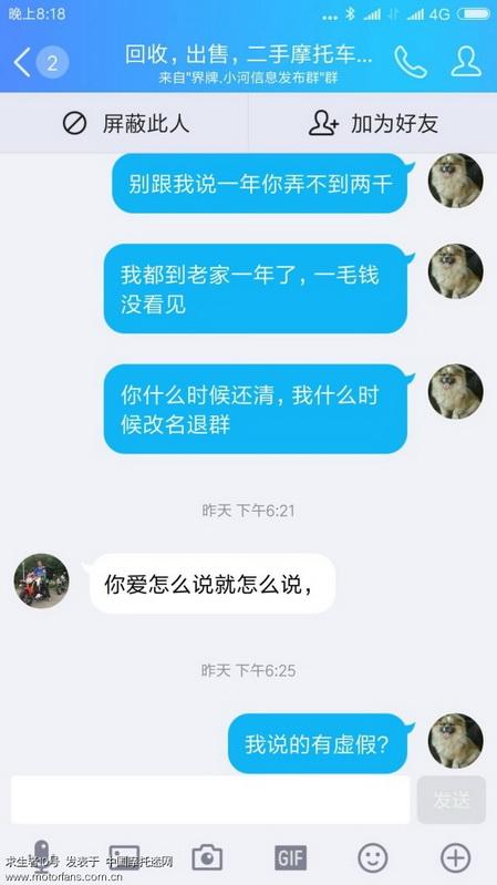Screenshot_2017-06-22-20-18-57-645_com.tencent.mobileqq.png