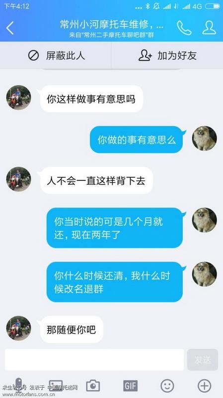 Screenshot_2017-06-21-16-12-38-559_com.tencent.mobileqq.png