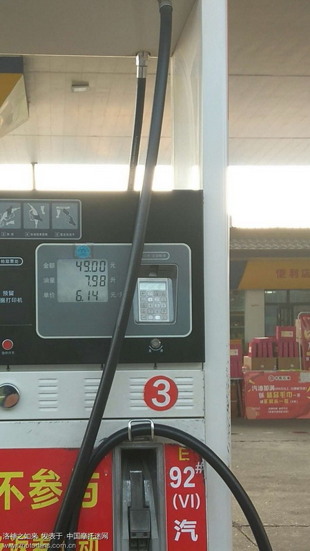 终点加满7.98L92汽油