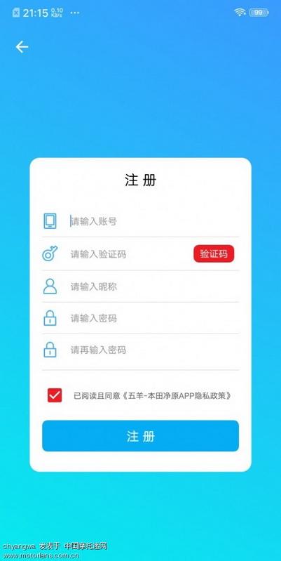 净原-app.jpg