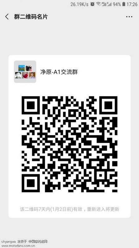 Screenshot_20191226-172650_WeChat.jpg