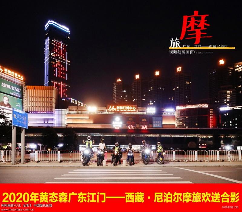 2020-8-10--摩友西藏之旅合影---2--横幅.jpg