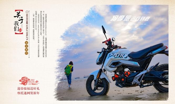 2017年摩托迷台历电子版