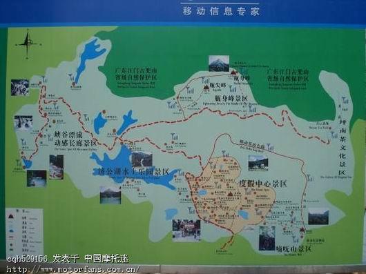 广东江门台山市北峰山一天游 - 广东摩友交流区 - 车 图片