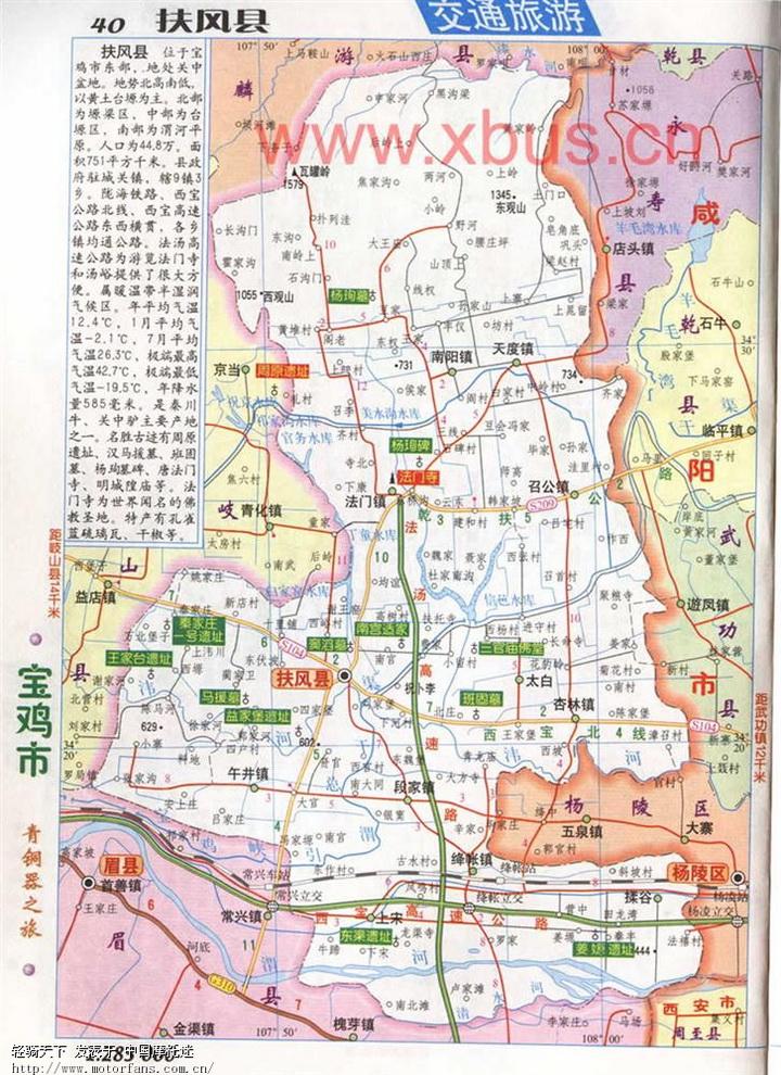 [2]部分县区地图[仅供新驴参考]