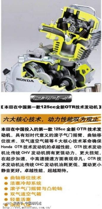 otr发动机的新机器图片