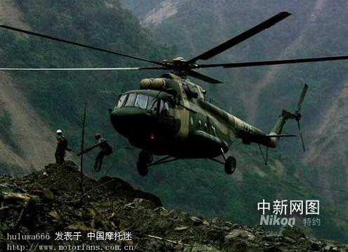 汶川直升飞机失事了