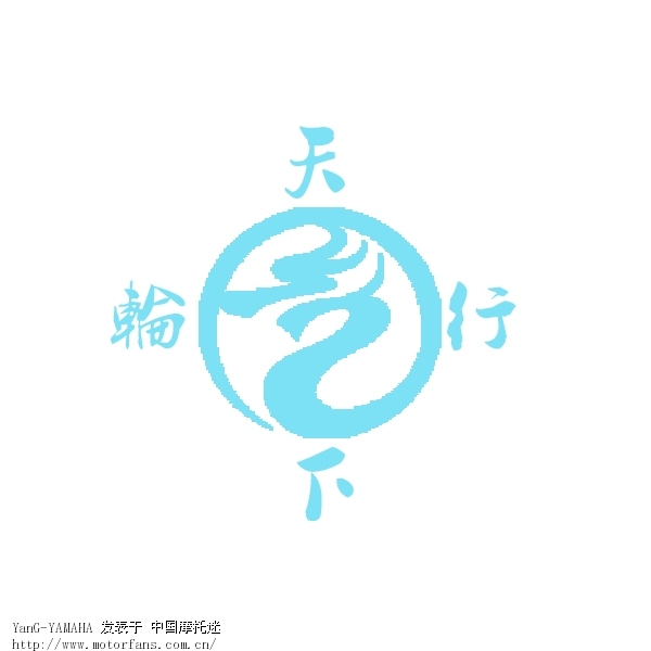 小弟为轮行天下设计的logo 图标 ~~大家来给点建议(6号l .