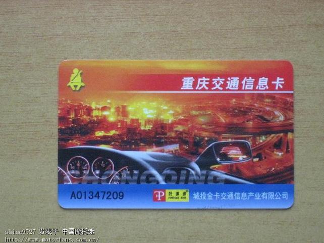 驾驶证的交通信息卡.jpg