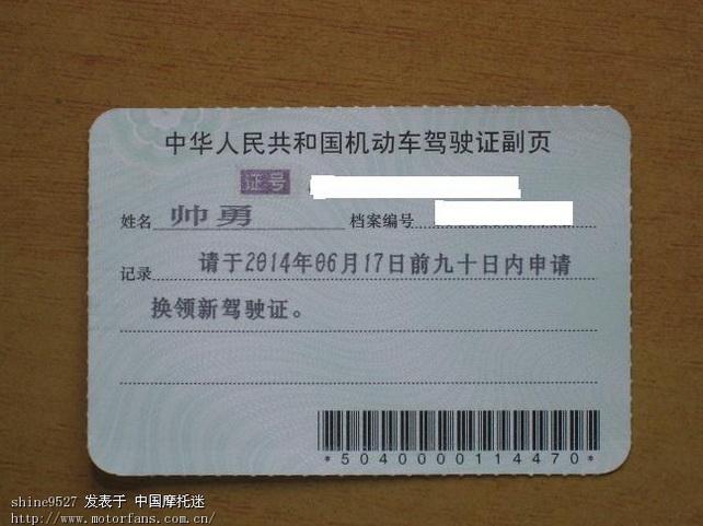 驾驶证副页.jpg