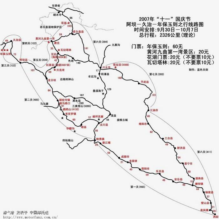 青海-年保玉则之行 - 重庆摩友交流区 - 摩托车论坛