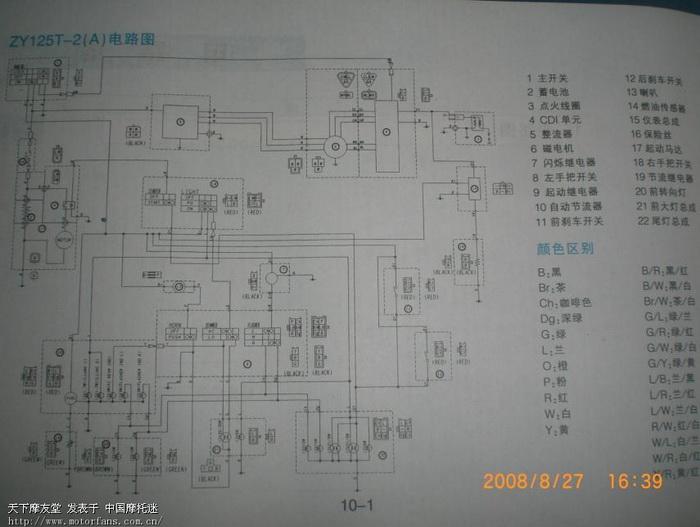 巡鹰电鱼机单硅后级电路图
