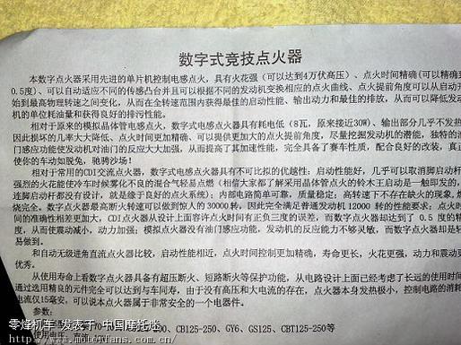 零烽机车改竞技点火器02.JPG