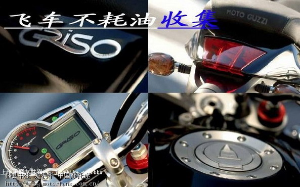 Moto Guzzi Griso 1100 与 Griso 850 - 摩托古兹MOTO GUZZI - 摩托 ...