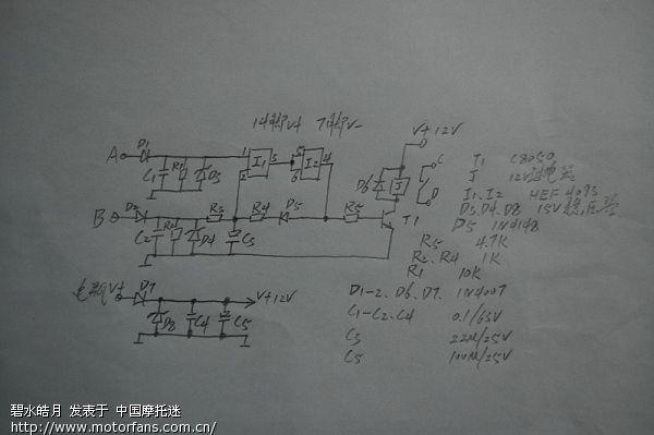 当电门钥匙关断5秒后,保护电路将断开