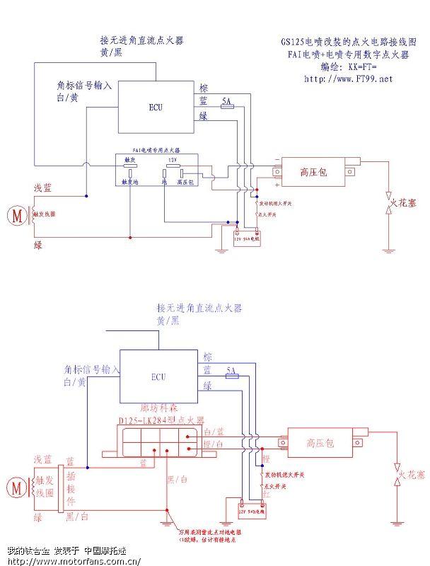 本田中控 接线图