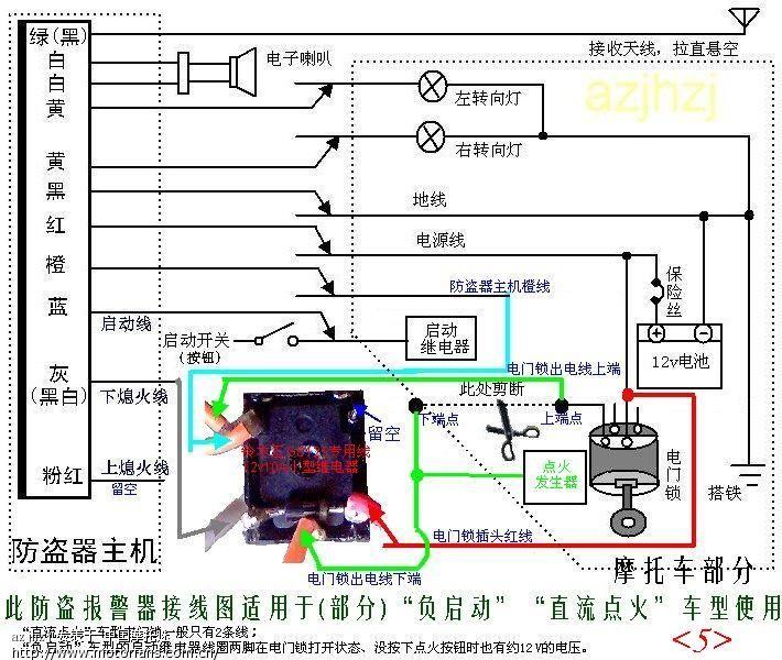 摩托车防盗报警器详细接线图(顶·最全面·图)