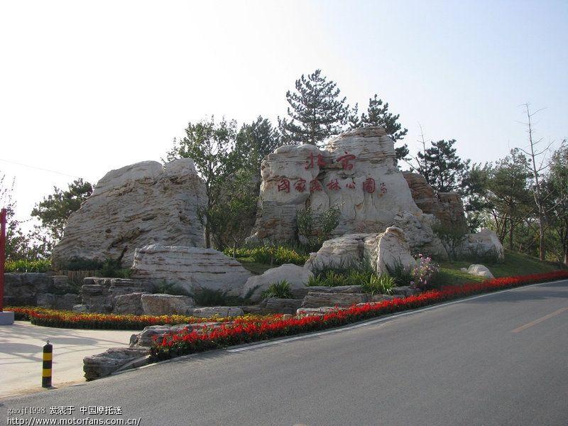 北宫国家森林公园