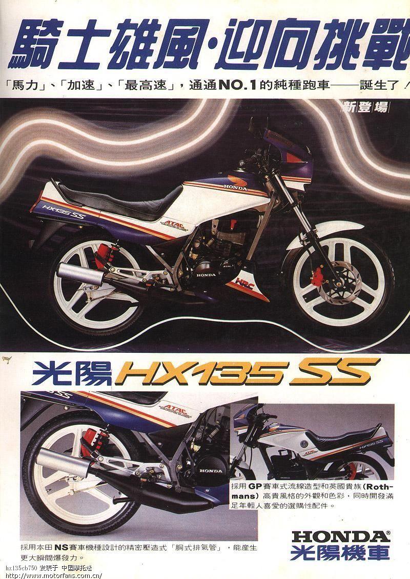 hx-135_SS_2.JPG