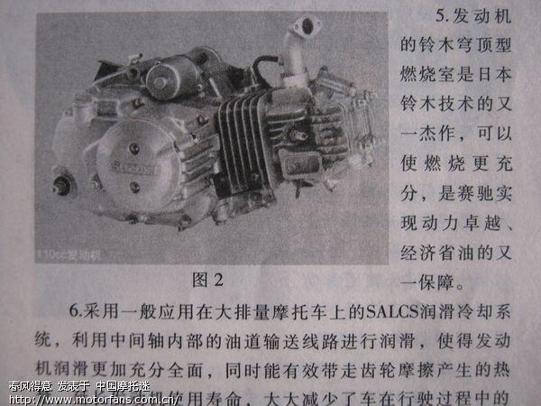 铃木赛驰弯梁摩托车一篇文章.重新拍的图片
