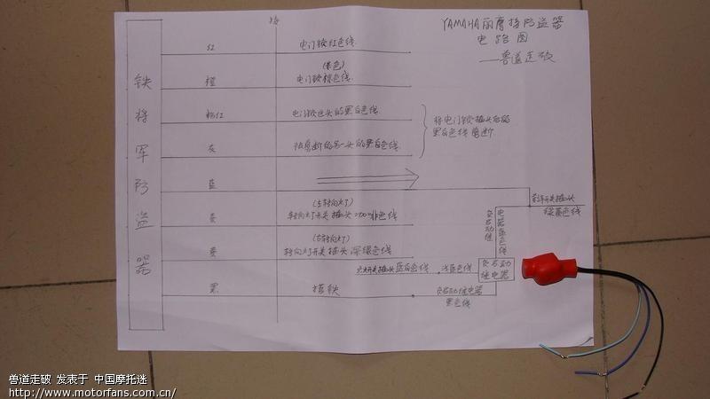 【技术贴】丽鹰接铁将军防盗器(实现所有功能)电路图