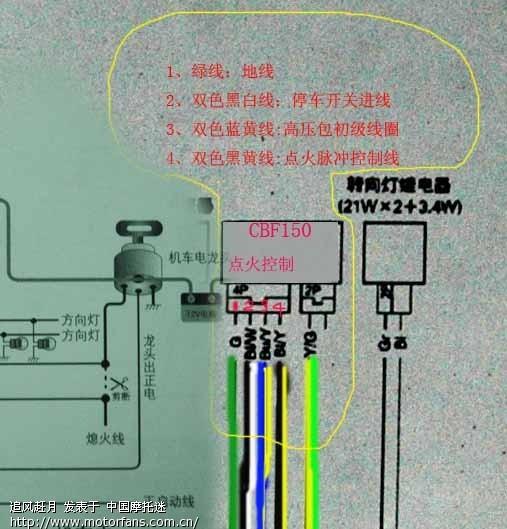 cg125换装cbf150发动机点火电路出问题