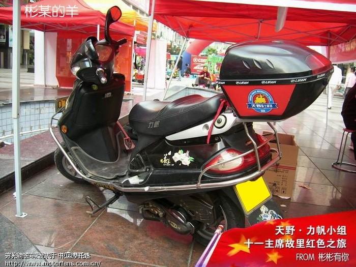 力帆踏板LF125T 2F 力帆摩托 骑式车讨论专区 将摩旅进行到底