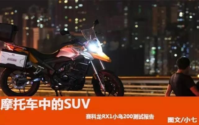 【媒体评测】摩托车中的SUV,赛科